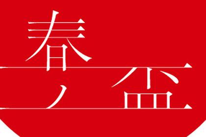 IKEYAN★展 2014 in ROPPONGI [春の盃]