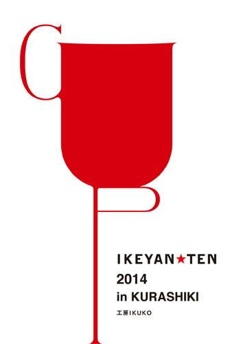 イケヤン★展 2014 in KURASHIKI【CUP】