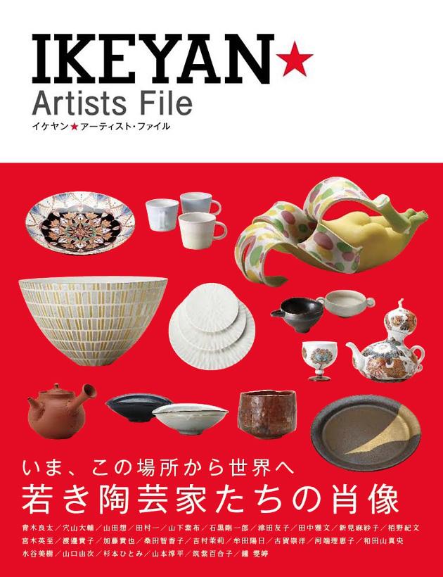 IKEYAN Artist File