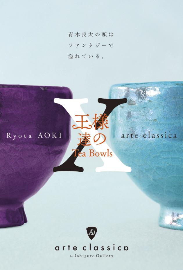 王様達のTea bowls