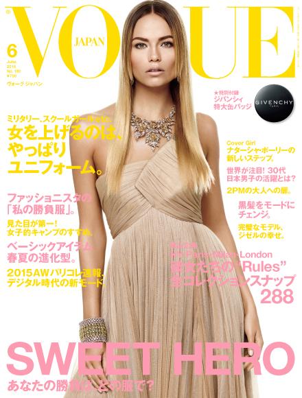 VOGUE JAPAN 6