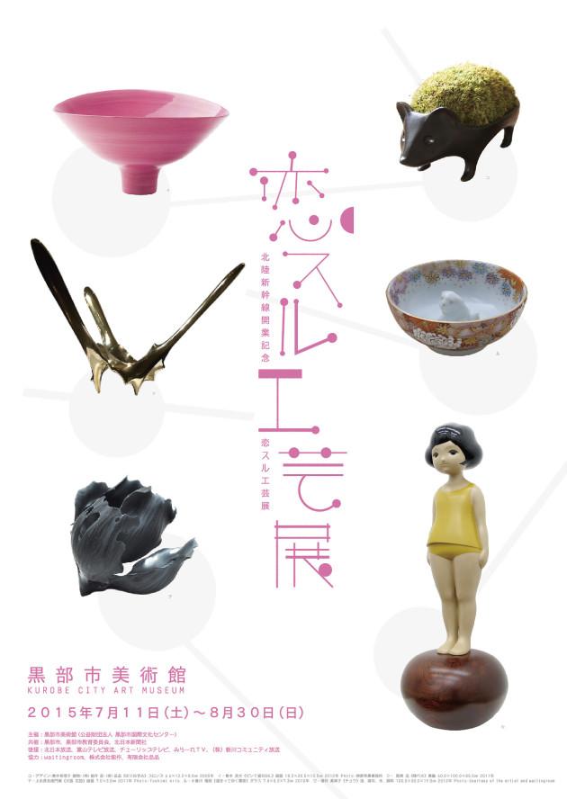 恋スル工芸展
