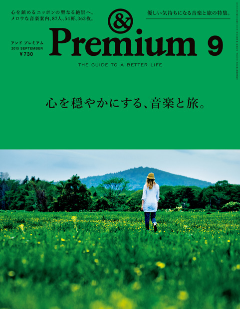 & Premium No.21に掲載されました