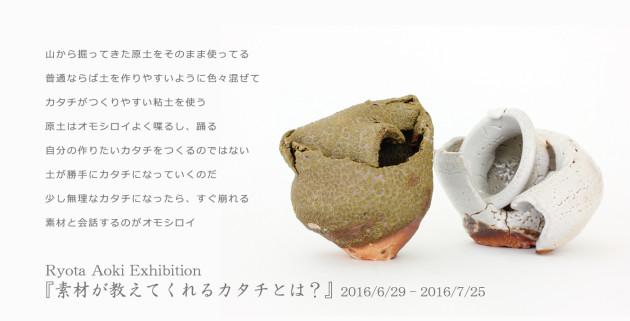 Ryota Aoki Exhibition DM