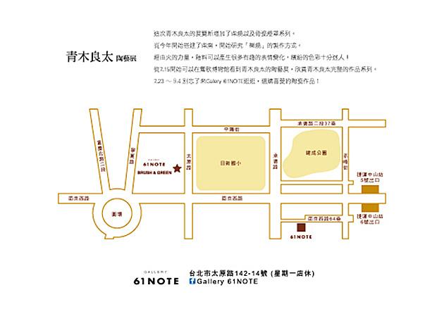 Exhibiton 61NOTE Taiwan