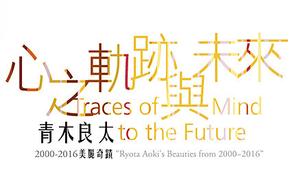 Traces of Mind to Future