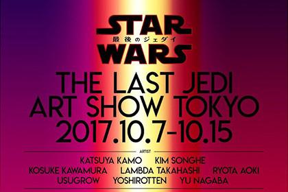 STAR WARS THE LAST JEDI ART SHOW TOKYO