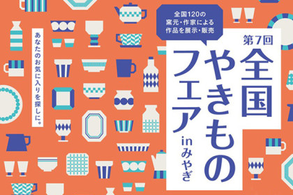 yakimono-fair