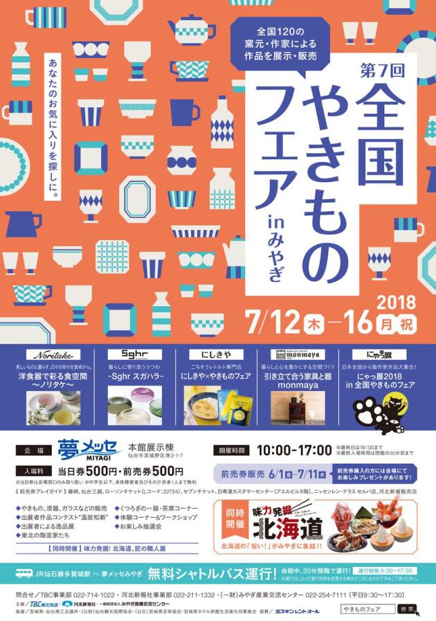 yakimono-fair01