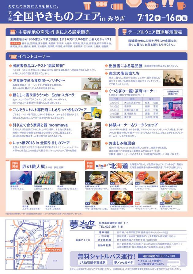 yakimono-fair02