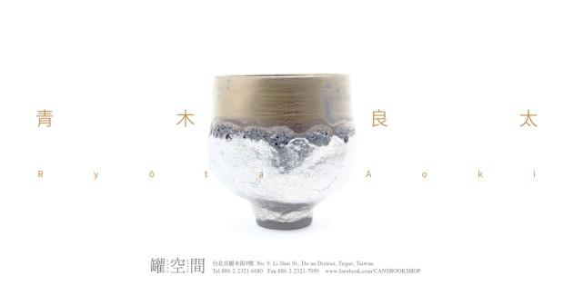 台灣 罐子茶書館