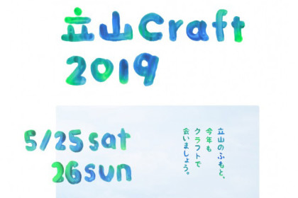 tateyama craft