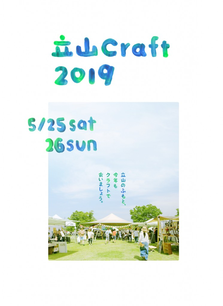 tc2019_flyer_A_350rgb-745x1024